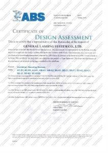 ABS美国船级社认证